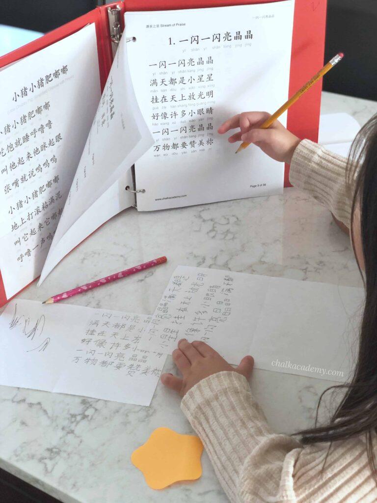 Chinese writing practice: Child-Led Copying Song Lyrics