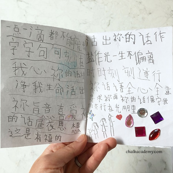 Copywork: copying song lyrics in Chinese for Chinese writing practice