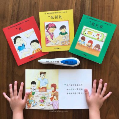 Chinese Reading Pen: 樂樂文化 Le Le Chinese (Simplified & Traditional)