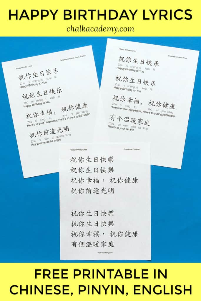Happy Birthday Lyrics in simplified Chinese, traditional Chinese, Pinyin, English