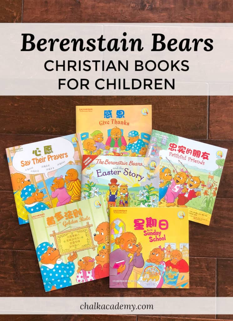 Berenstain Bear Books 贝贝熊生命之光系列丛书 (全8册) Christian faith-based stories