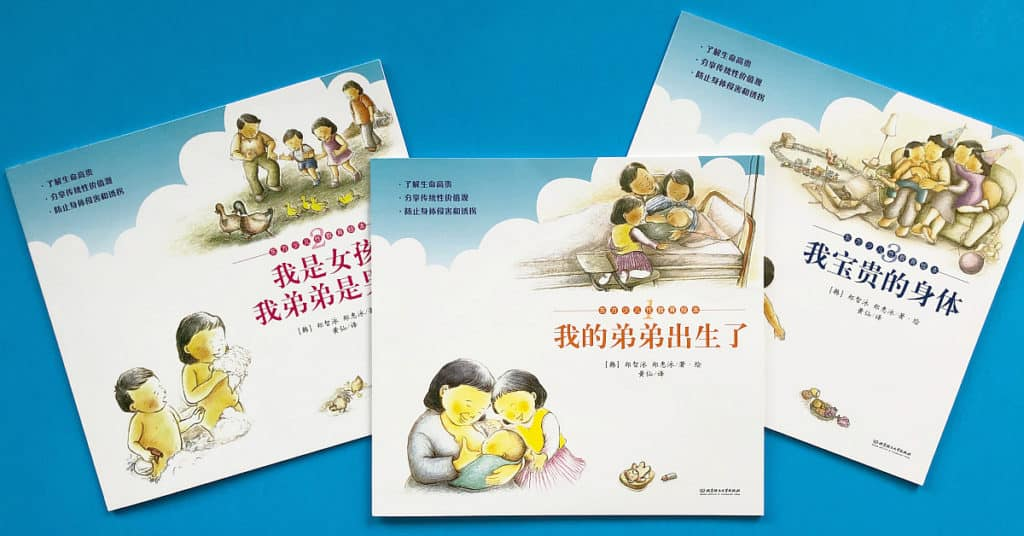 Chinese picture books about the body