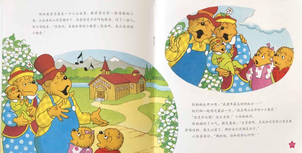 Berenstain Bear Books 贝贝熊生命之光系列丛书 (全8册)