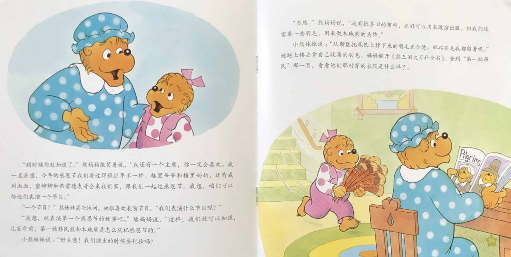 Chinese Berenstain Bear Books - Christian theme