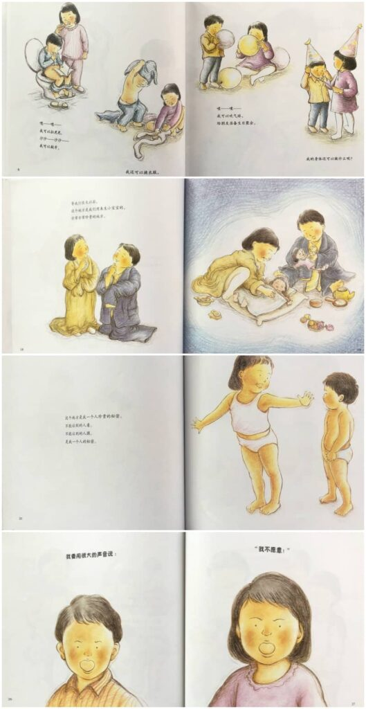 我宝贵的身体 性教育绘本 (My Precious Body) Set of 3 Chinese Books