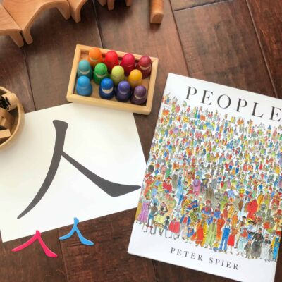 People by Peter Spier – Book Review and 人 Chinese Character Learning Activities