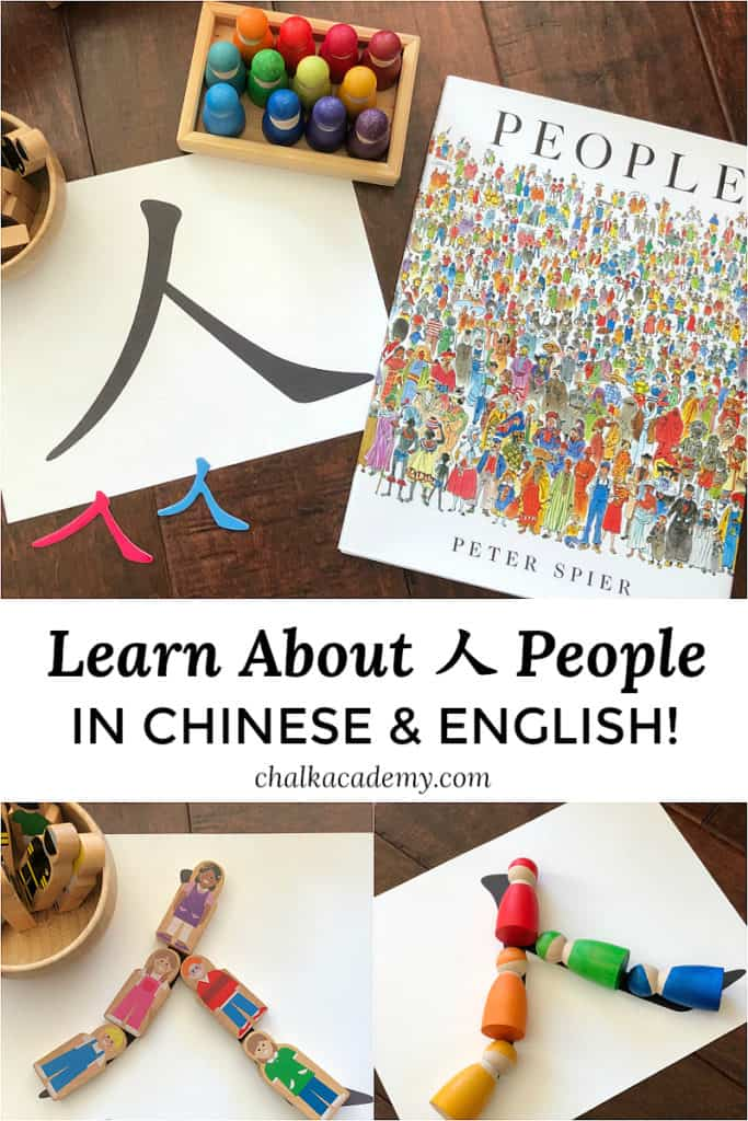 People Peter Spier Book and 人 Chinese character hands-on activities for children