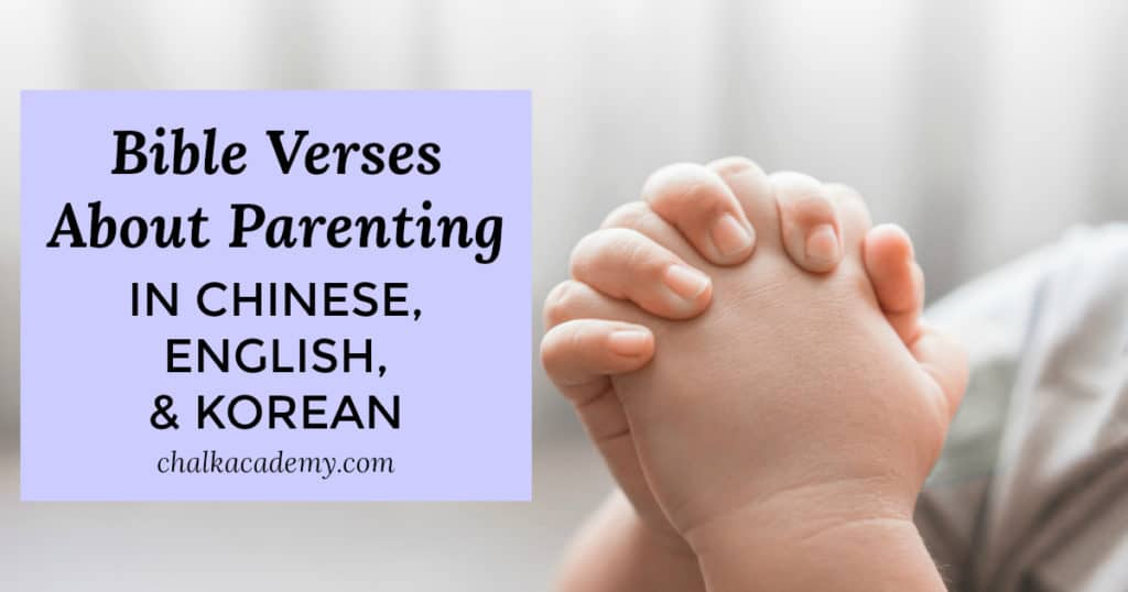 Bible verses about faith and parenting in Chinese, English, and Korean!