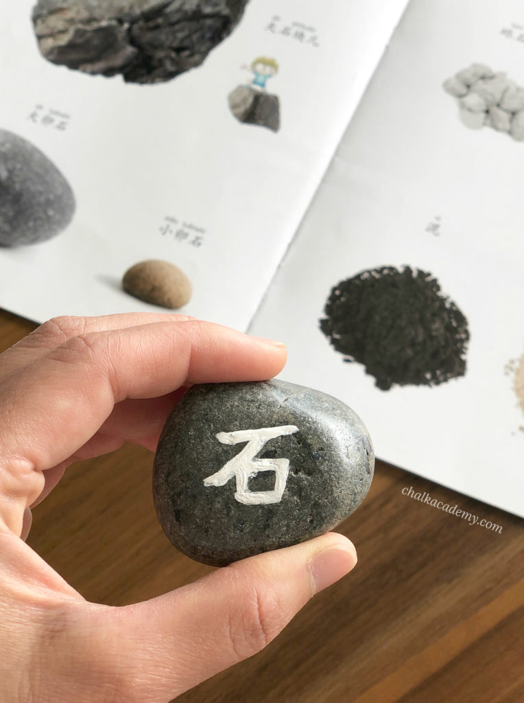 Chinese rock 石
