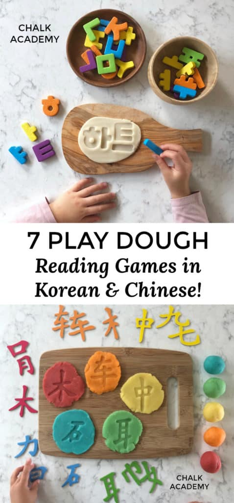 7 play dough reading games in Korean and Chinese!