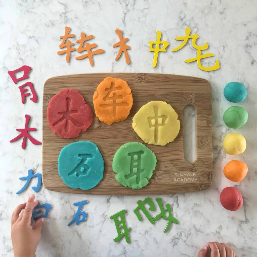 Chinese characters play dough stamping puzzle