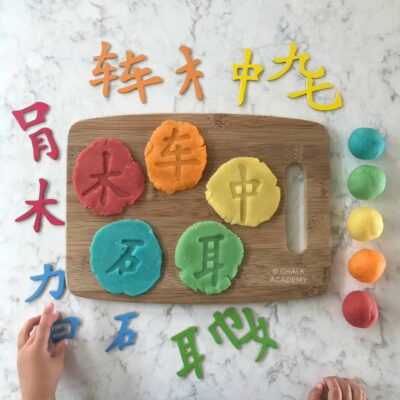 7 Easy Ways to Teach Chinese and Korean with Play Dough (VIDEO)