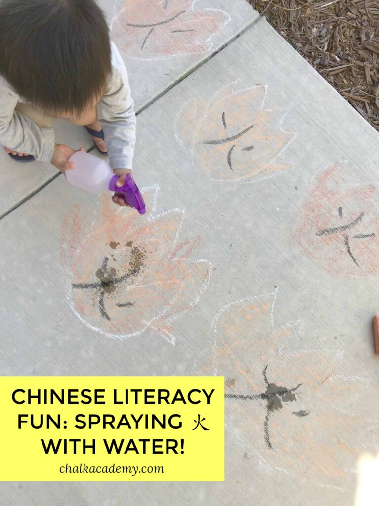 Chinese literacy game: spray 火 with water!