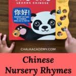 Bao Bao Learns Chinese Nursery Rhymes Music Sound Book for kids - Cute Mandarin songs for children