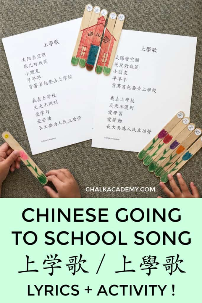Chinese going to school song lyrics and activity