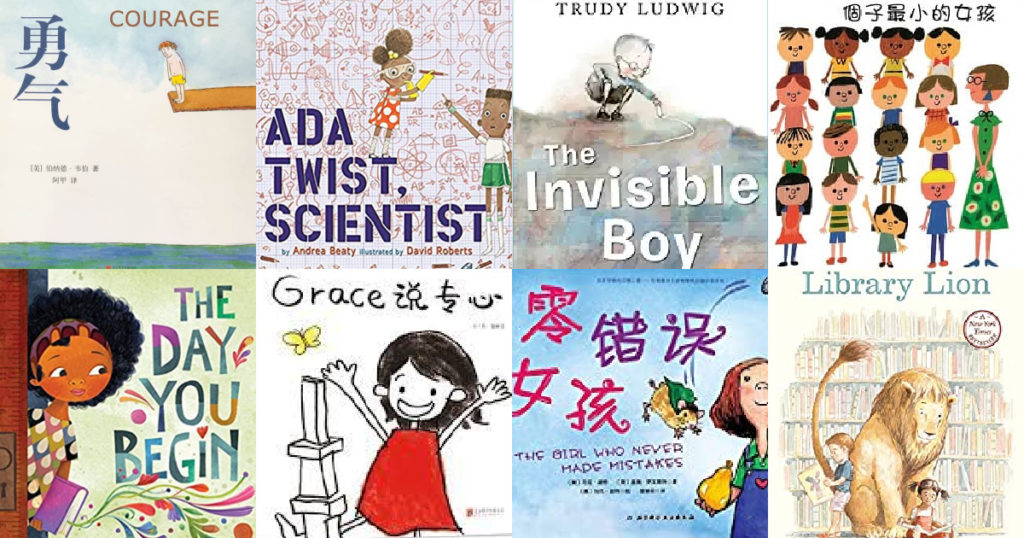 Going back to school books in Chinese and English