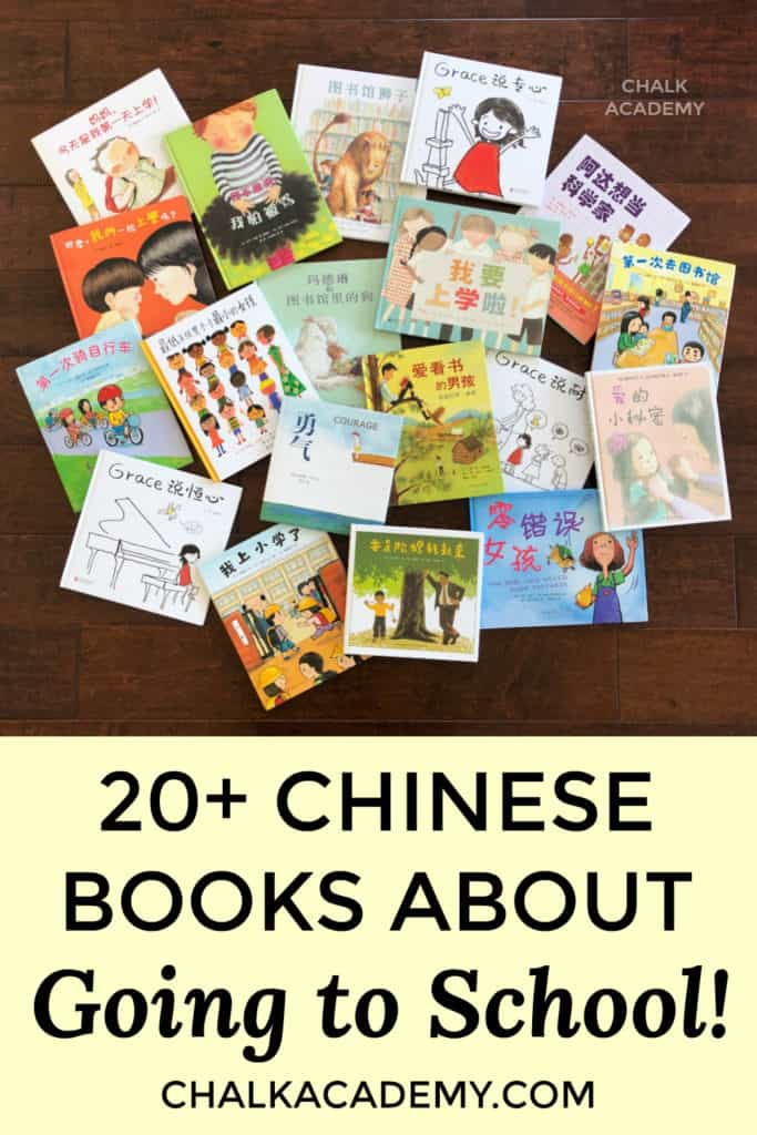 20+ Chinese Books for Children About Going to School!