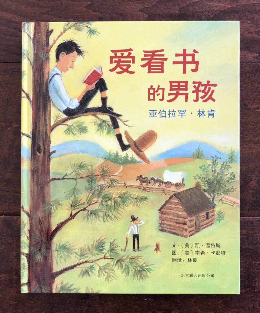 爱看书的男孩 / Abe Lincoln - The Boy Who Loved Books