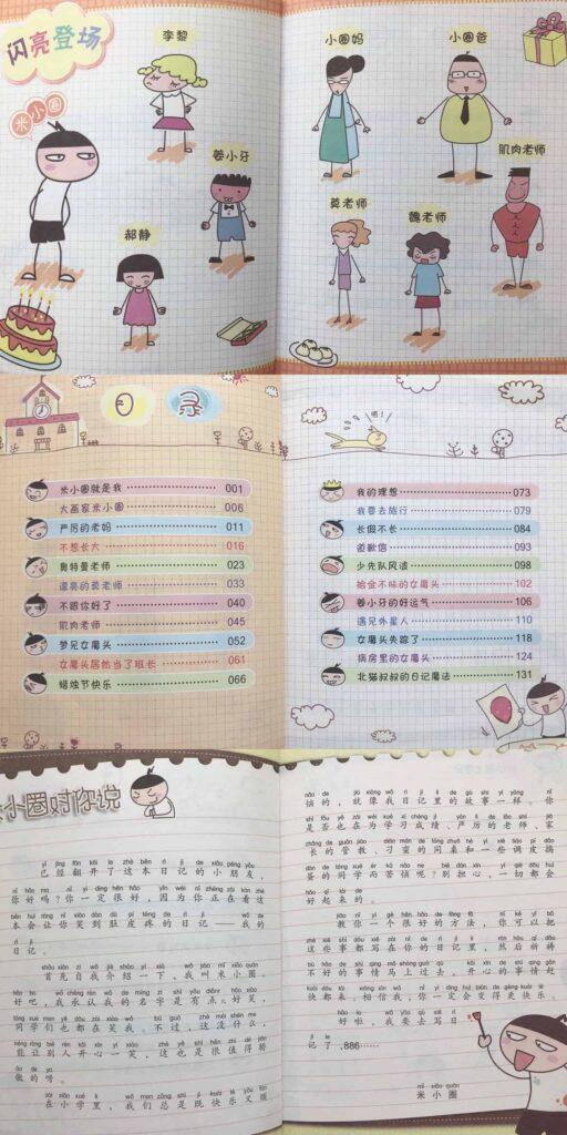 米小圈上学记 Character introduction, Table of Contents, and Letter