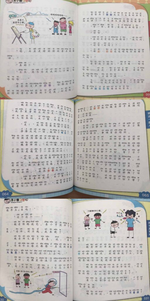 米小圈上学记 1st grade Chinese with Pinyin