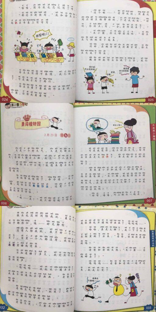 米小圈上学记 2nd grade Chinese with Pinyin