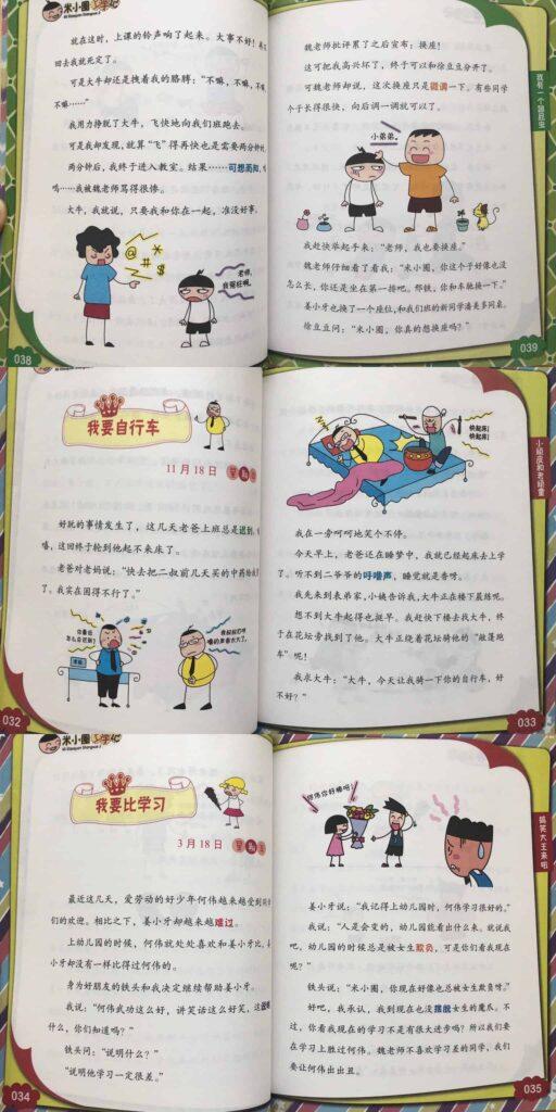 米小圈上学记 3rd grade Chinese no Pinyin