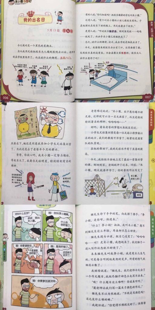 米小圈上学记 4th grade Chinese no Pinyin