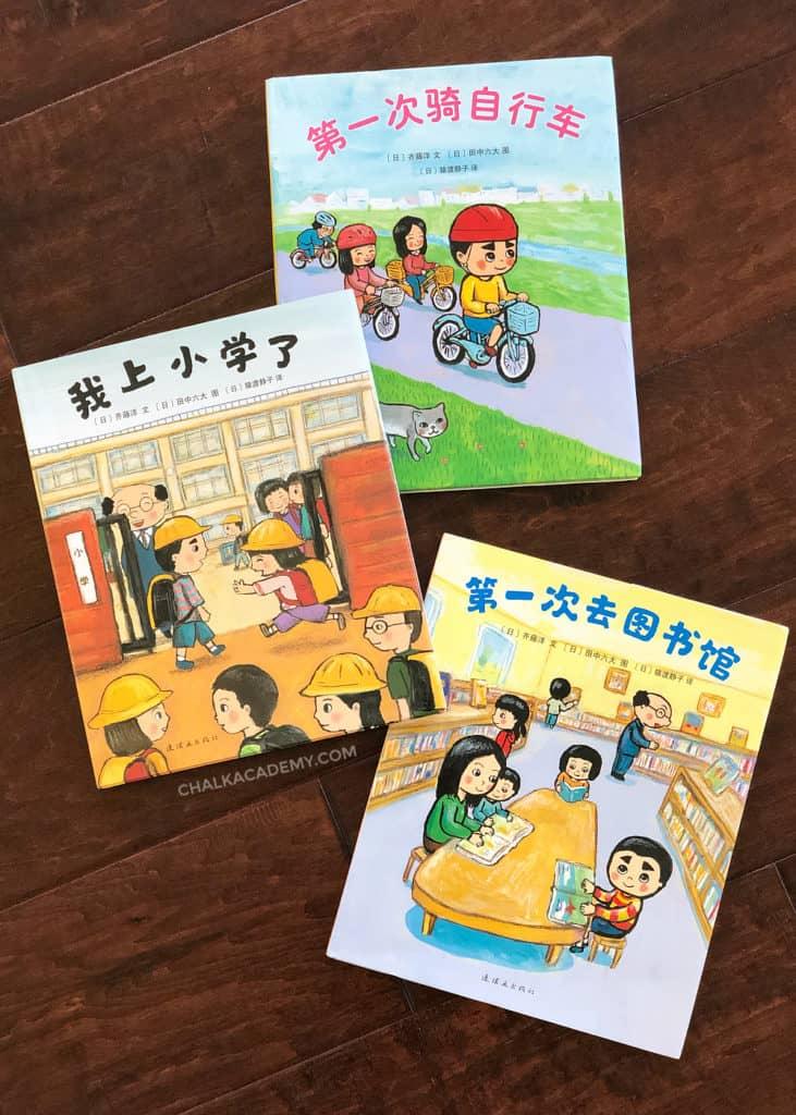 我上小学了 / I'm Going to School; 第一次去图书馆 / First Time at the Library; 第一次骑自行车 / First Time Riding a Bike