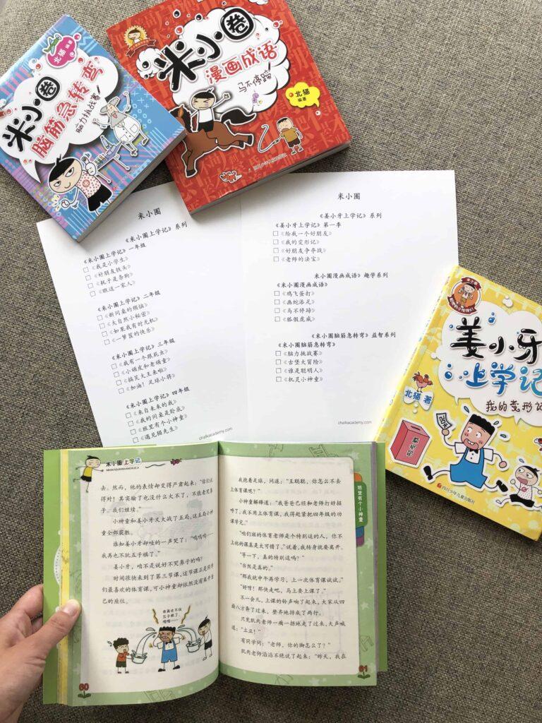米小圈 Reading Log - Free Printable