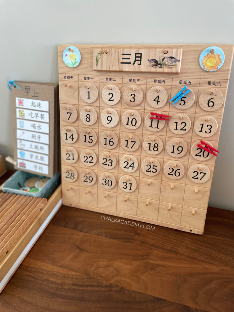 Interactive perpetual wood calendar - Chinese with visual daily routine printable for kids
