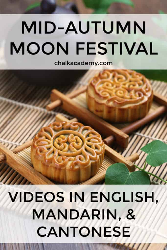 Videos about Chinese Mid-Autumn Moon Festival - history of the holiday, Chinese cultural traditions, moon songs, moon cake cooking videos and recipes. Languages: English, Mandarin, Cantonese