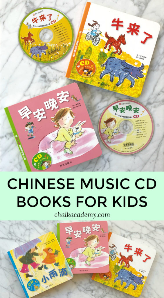 Chinese music CD books; Chinese nursery rhymes
