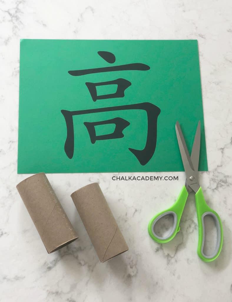 Chinese character 高, toilet paper rolls, scissors