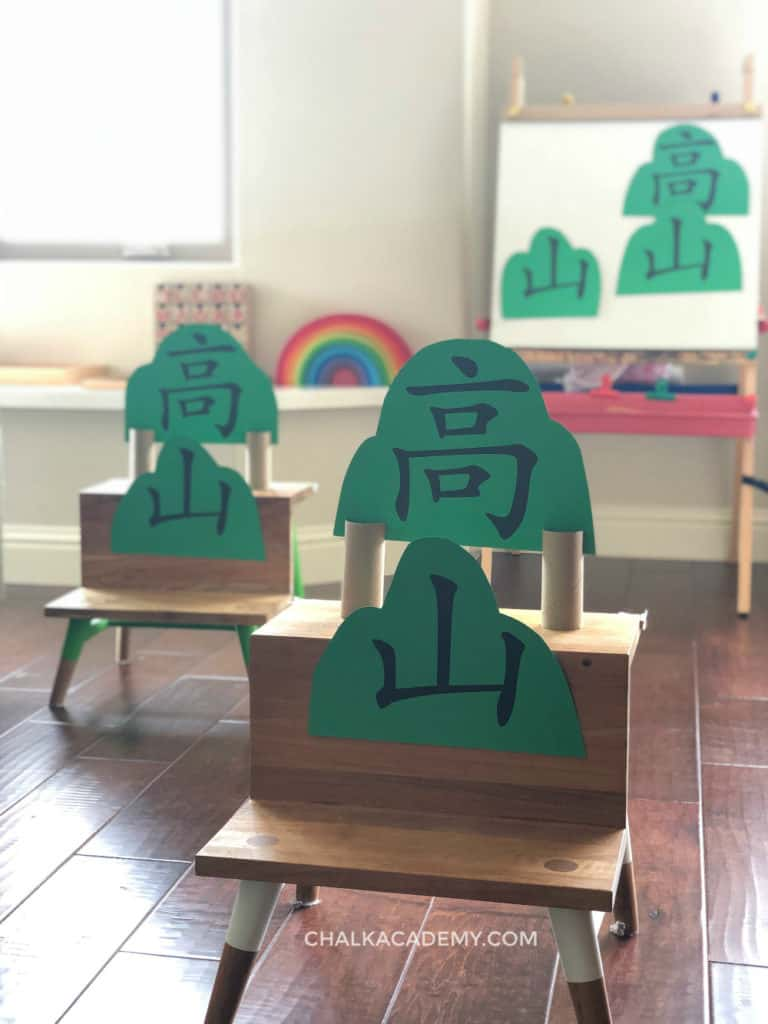 Chinese characters Chinese character 高山, toilet paper rolls