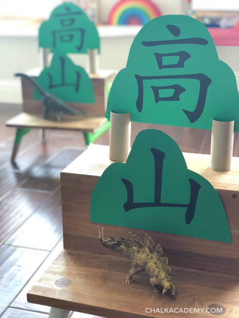 Chinese characters Chinese character 高山, toilet paper rolls on stepstools