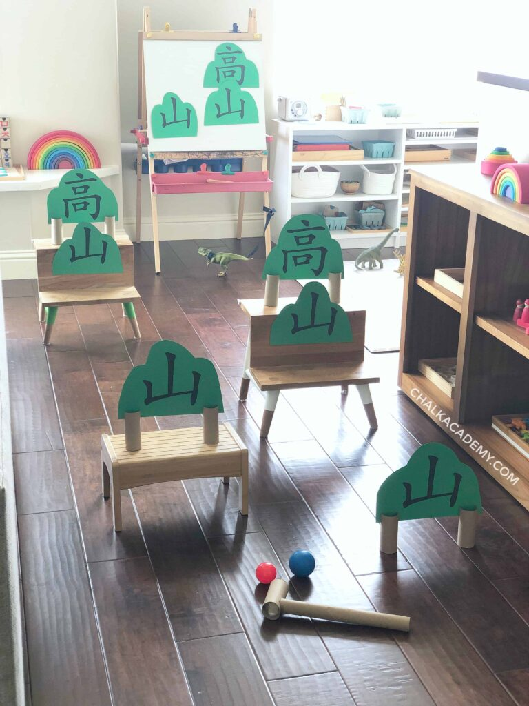 Learn Chinese characters 高 and 山 with imaginative play
