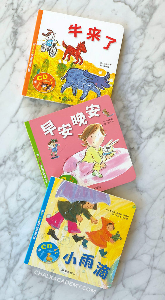 Chinese Music CD Board Books for Babies, Toddlers, Preschoolers 儿歌