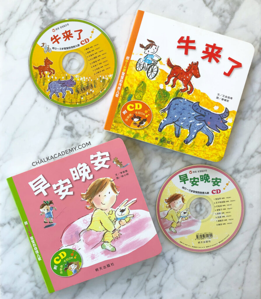 Chinese Music CD Board Books for Toddlers 儿歌