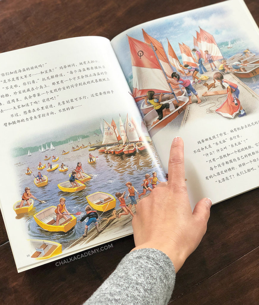 I Love Martine in Chinese 玛蒂娜故事书系列 book with realistic images of boats