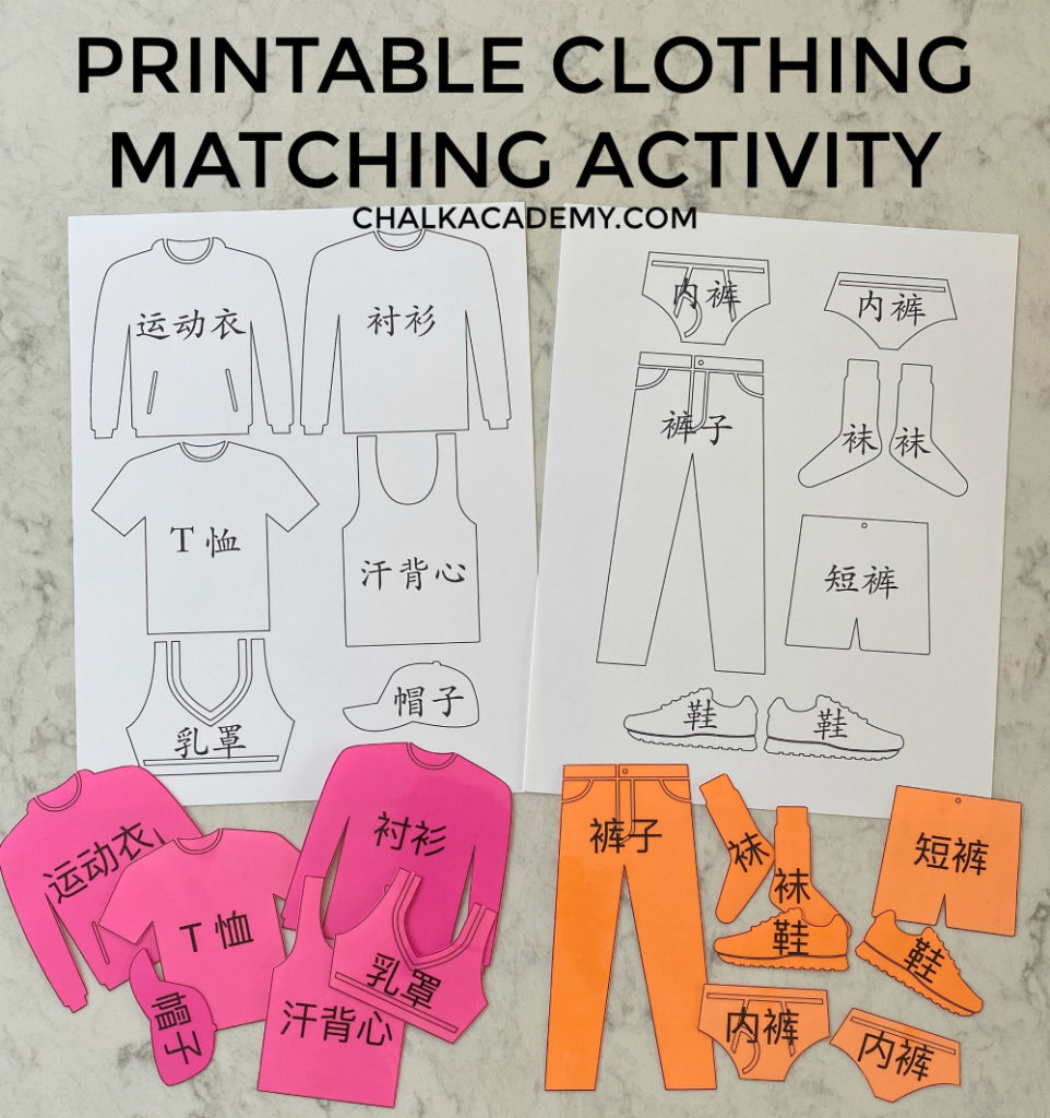 Printable clothing matching activity