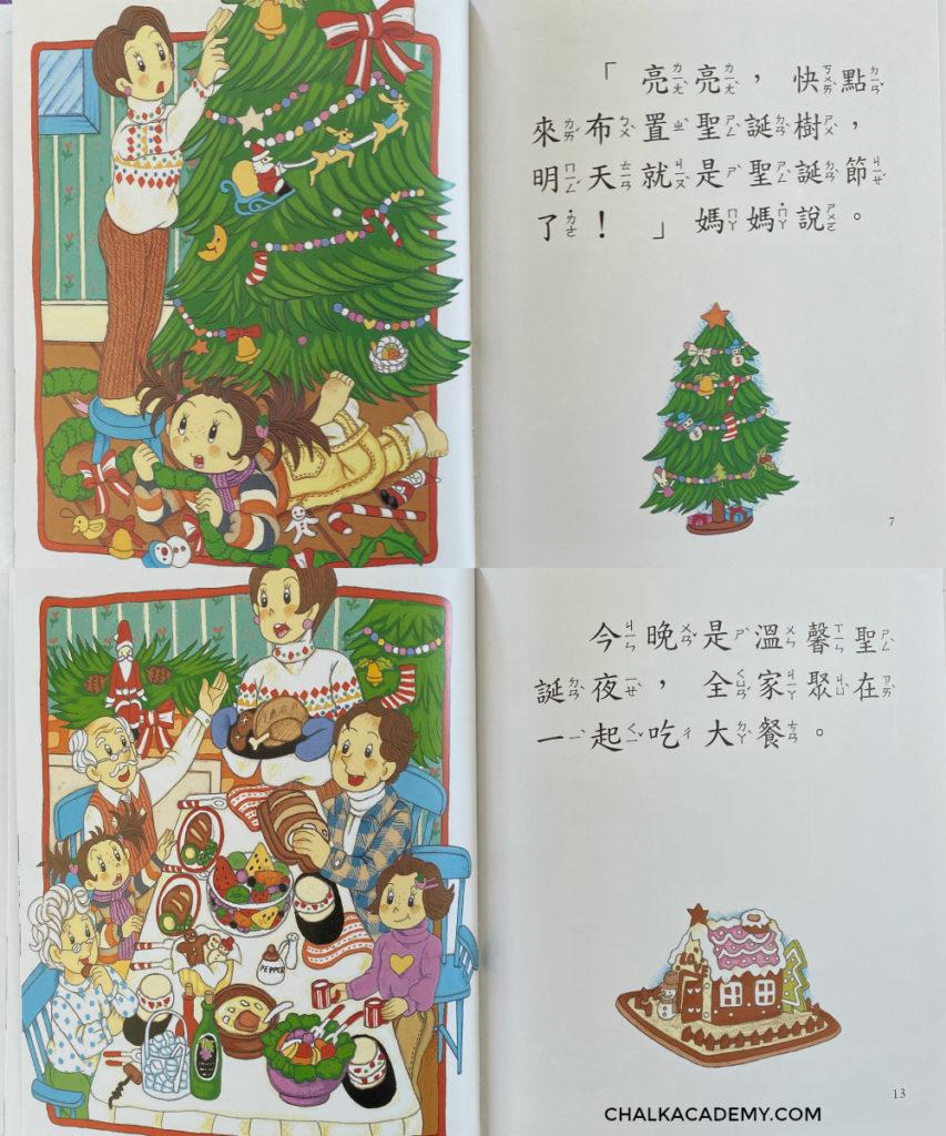 亮亮過聖誕 Vicky's Christmas