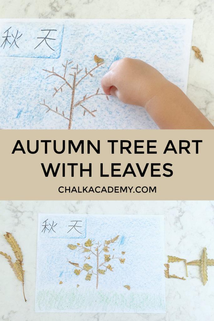 秋天 Autumn tree leaf art - Chinese nature activity for kids