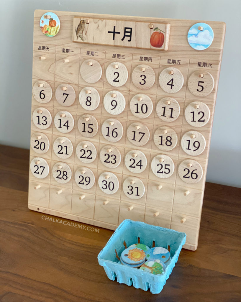 Interactive, high quality wood perpetual calendar in Chinese
