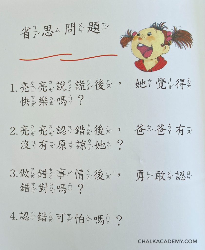 Something About Vicky 亮亮的成長 - Reading comprehension questions at the back of each story
