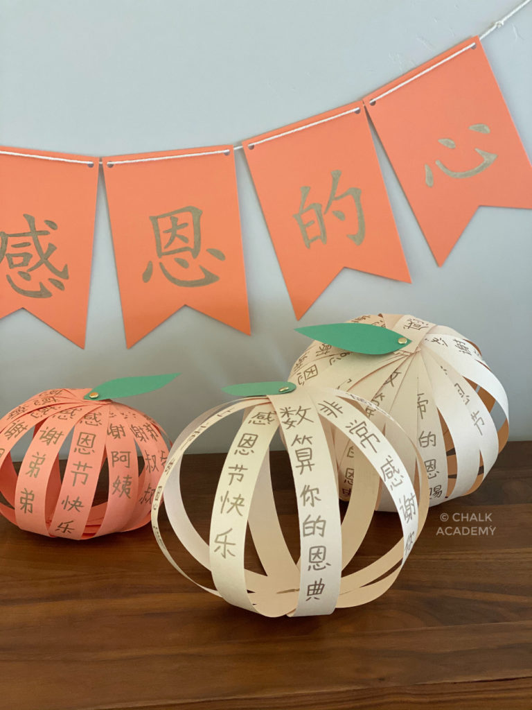 Paper strip pumpkin craft with thankful messages in Chinese