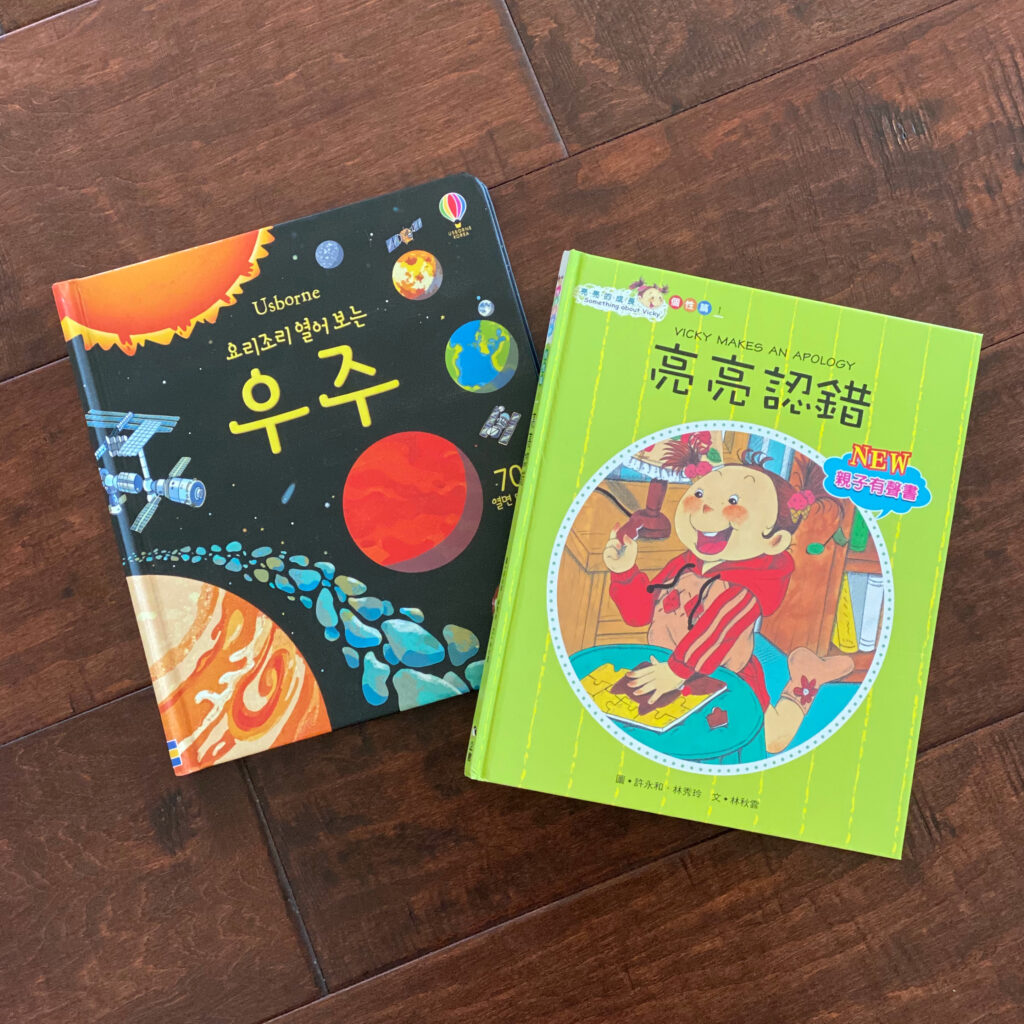 Raising trilingual kids: Korean Usborne book - solar system and Chinese Book with Zhuyin
