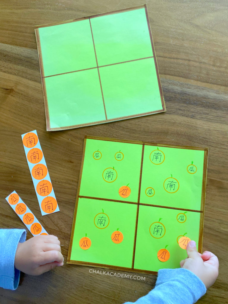 Pumpkin field sticker Chinese word matching #learnchinese