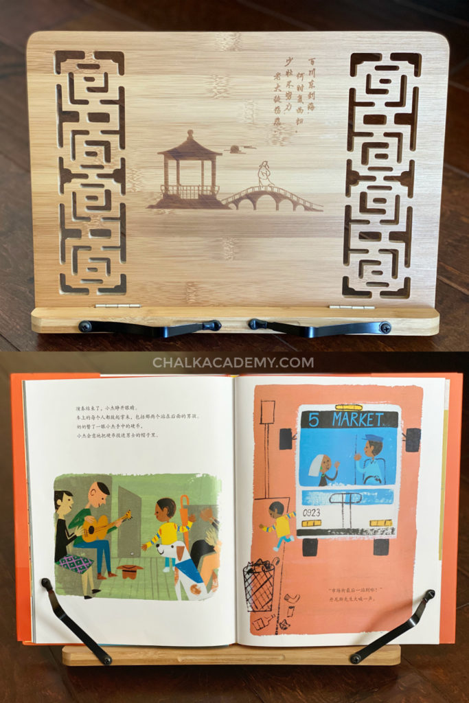 Book stand with engraved Chinese design and poem