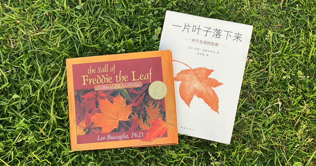 Fall of Freddie the Leaf - Chinese and English books on grass