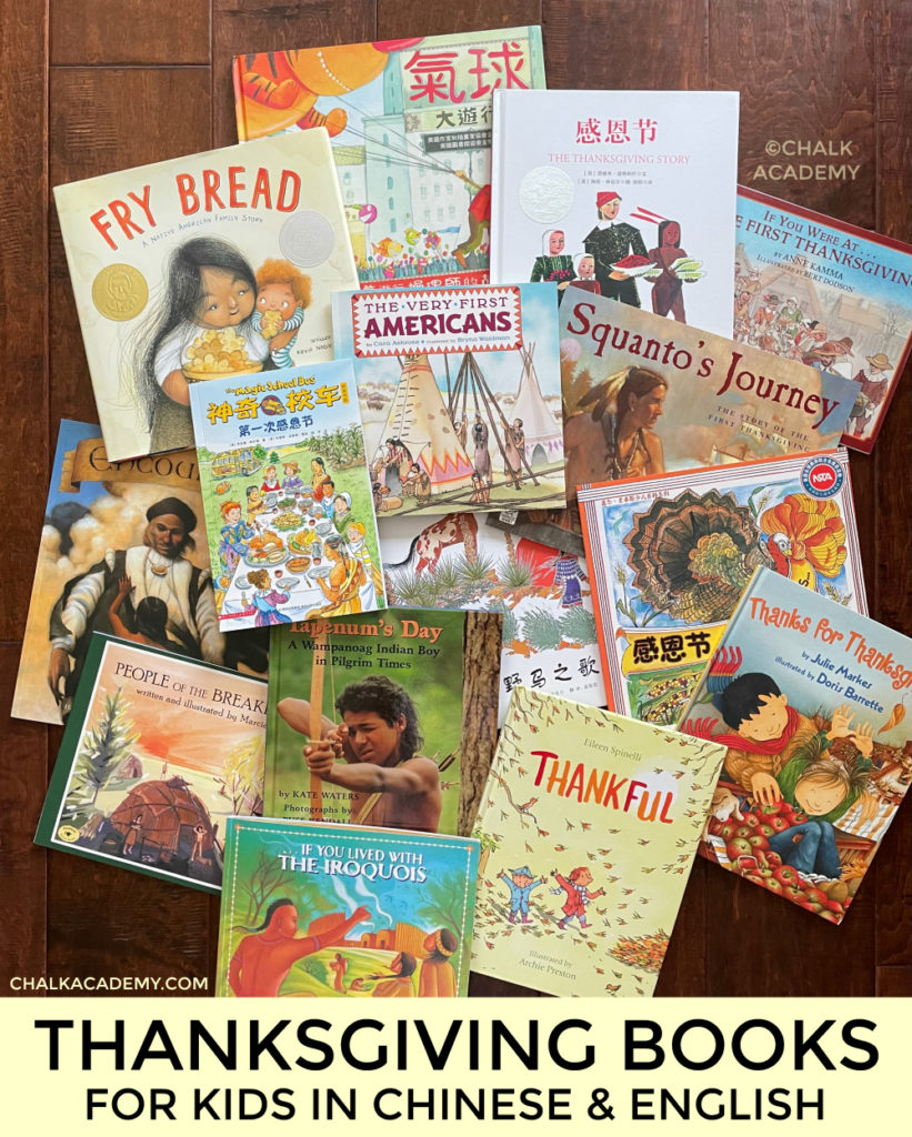 Thanksgiving picture books for kids in Chinese and English